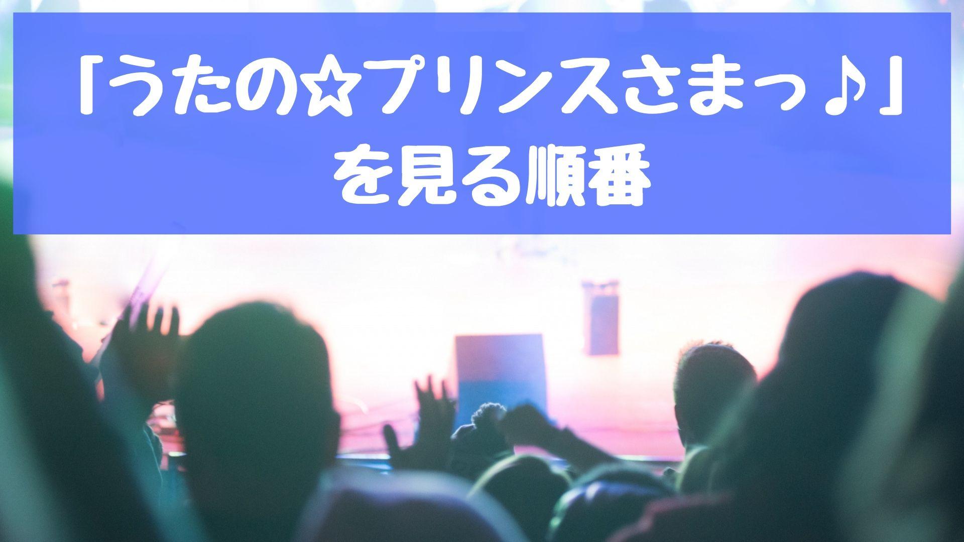 「うたの☆プリンスさまっ♪」を見る順番は?アニメ・劇場版を完全解説!