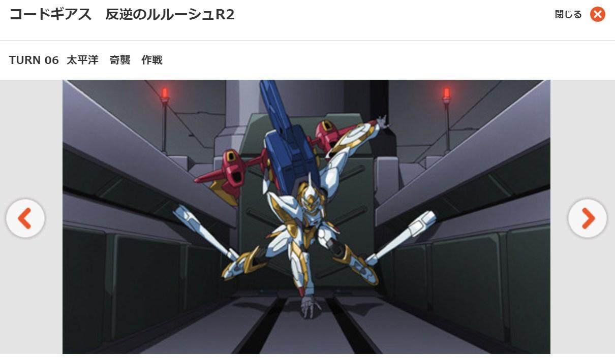 コードギアス 反逆のルルーシュR2(2期) 第6話の無料動画dアニメストア
