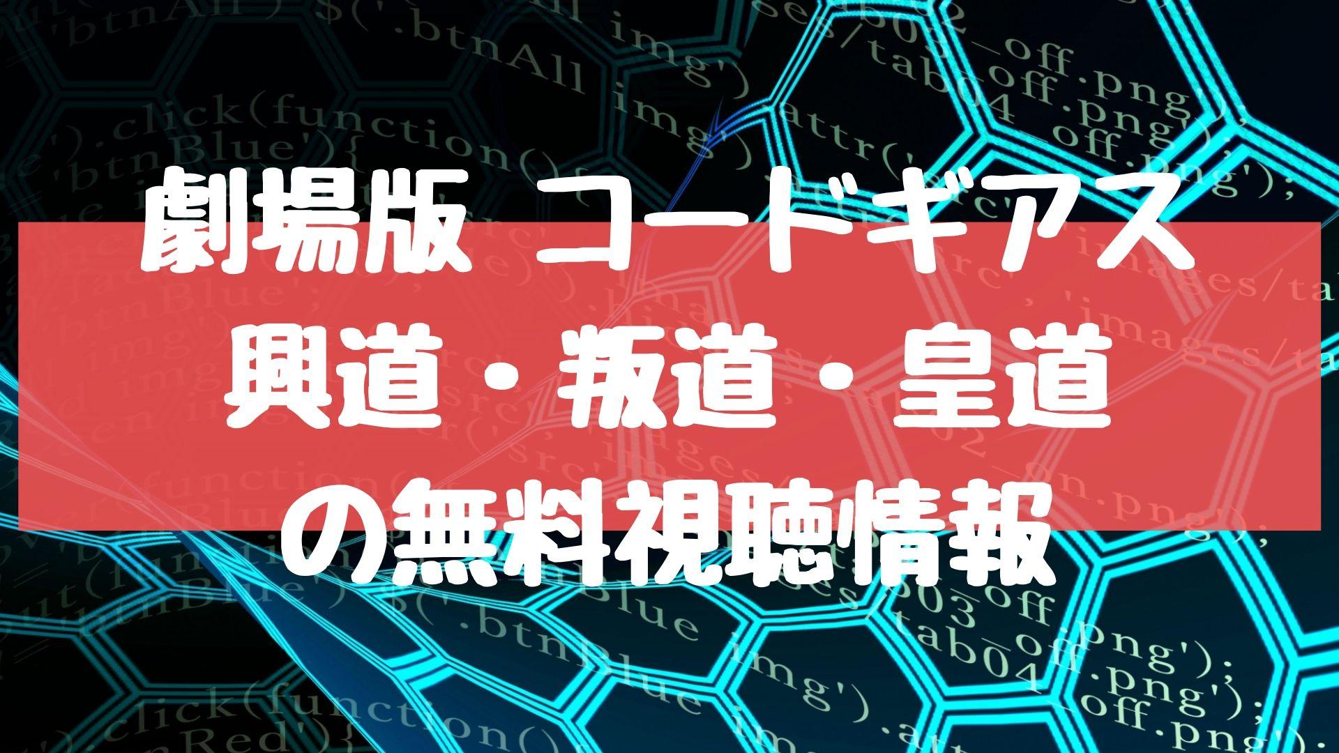 映画「劇場版3部作 コードギアス 興道・叛道・皇道」を無料視聴!Anitube・アニポ等で見れる?