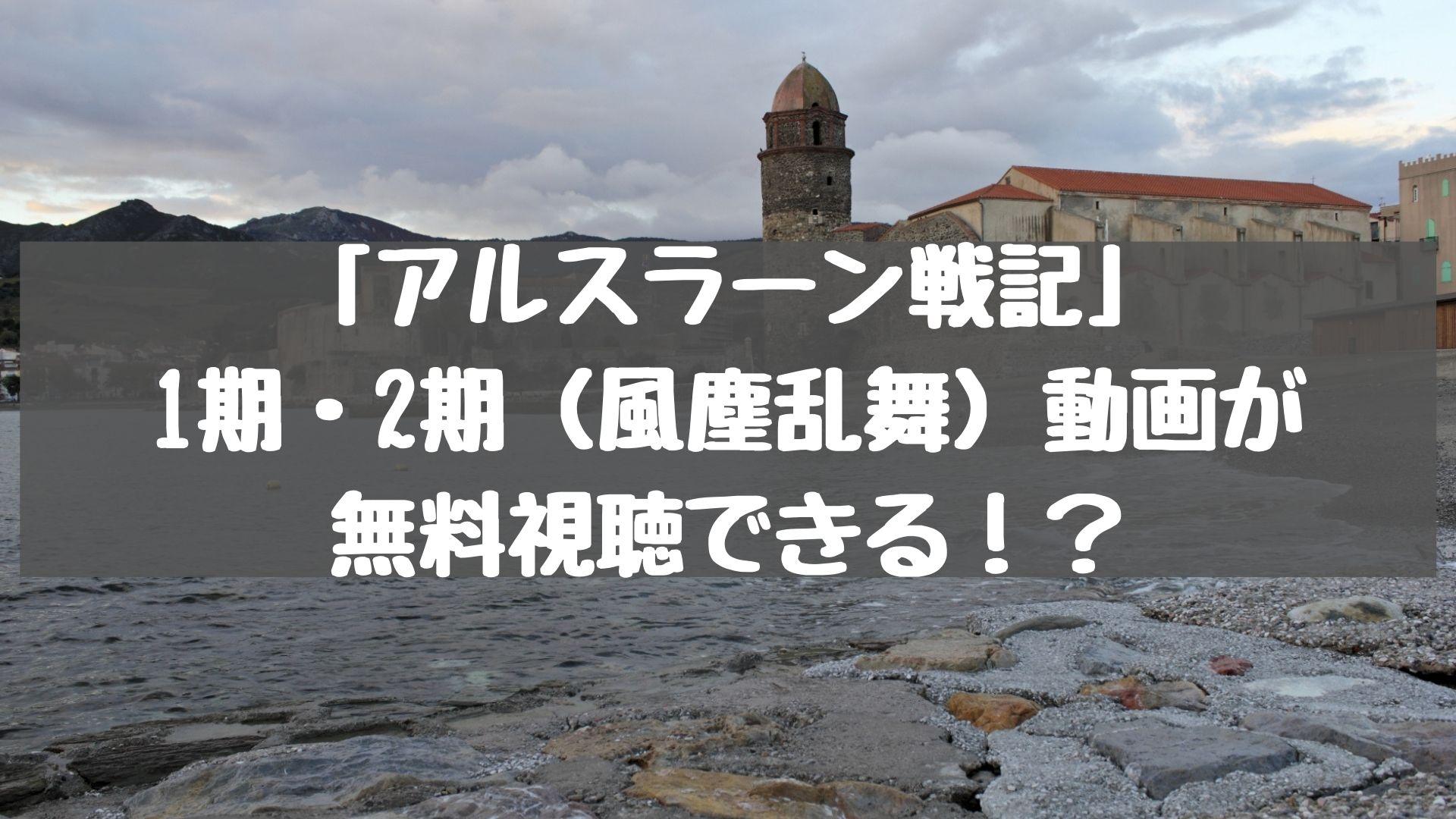 アニメ「アルスラーン戦記」1期・2期(風塵乱舞)動画を無料視聴!アニポ・アニチューブ超え