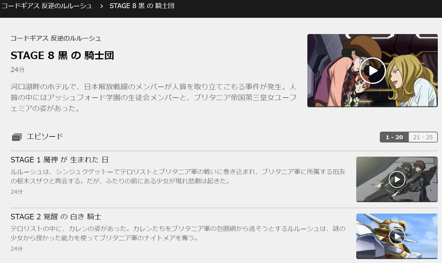 コードギアス 反逆のルルーシュ1期 第8話の無料動画u-next
