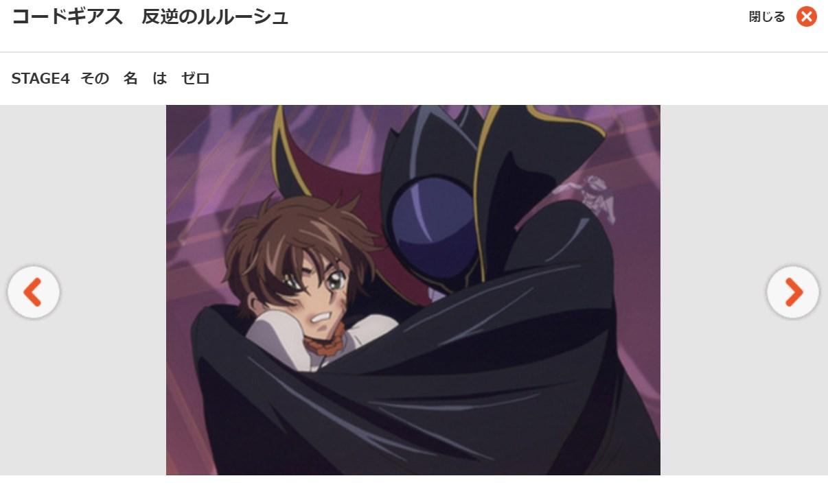 コードギアス 反逆のルルーシュ1期 第4話の無料動画dアニメストア