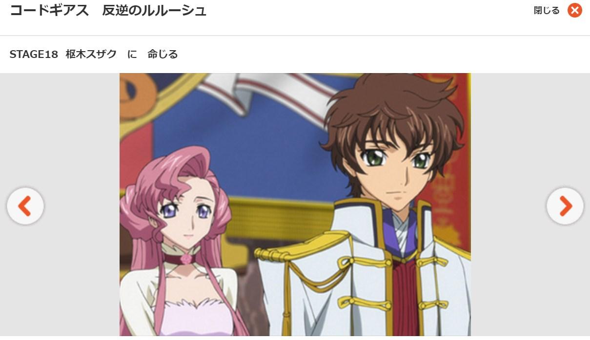 コードギアス 反逆のルルーシュ1期 第18話の無料動画dアニメストア