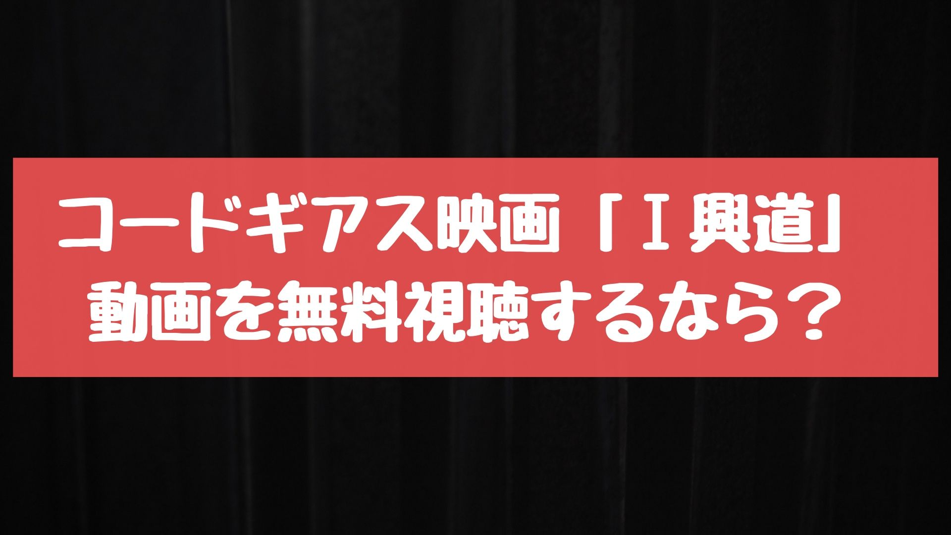 コードギアス映画「Ⅰ興道」の動画を無料視聴するなら?Anitube・B9・アニポより優秀なコレ!