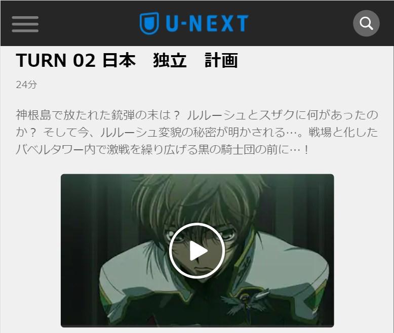 コードギアス 反逆のルルーシュR2(2期) 第2話の無料動画u-next
