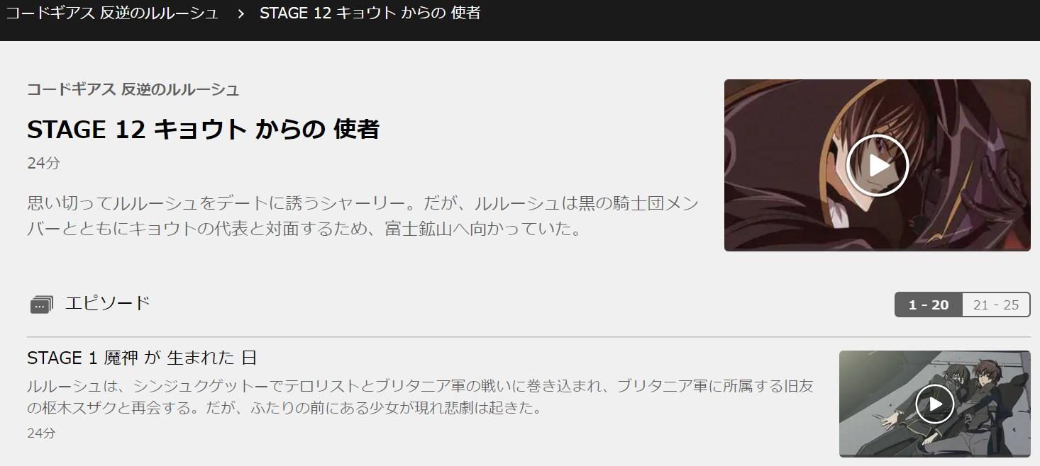 コードギアス 反逆のルルーシュ1期 第12話の無料動画u-next