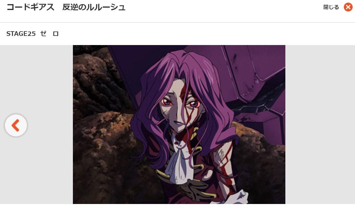 コードギアス 反逆のルルーシュ1期 第25話の無料動画dアニメストア