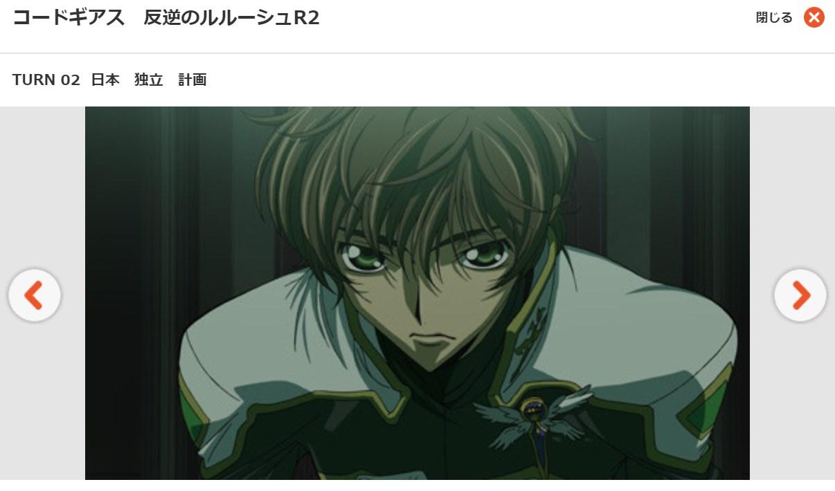 コードギアス 反逆のルルーシュR2(2期) 第2話の無料動画dアニメストア