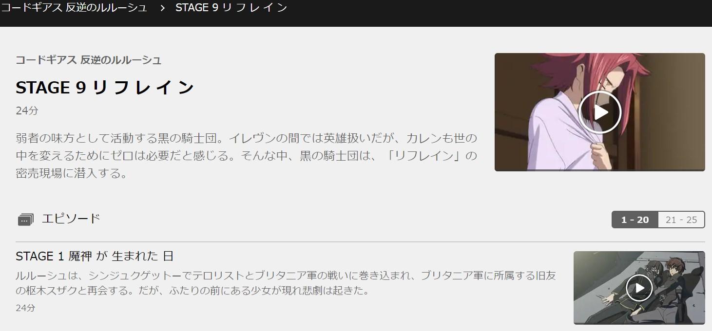 コードギアス 反逆のルルーシュ1期 第9話の無料動画u-next