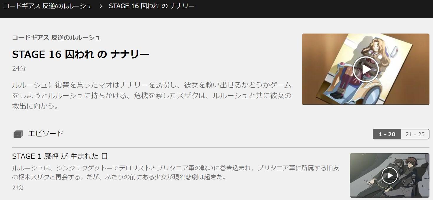 コードギアス 反逆のルルーシュ1期 第16話の無料動画u-next