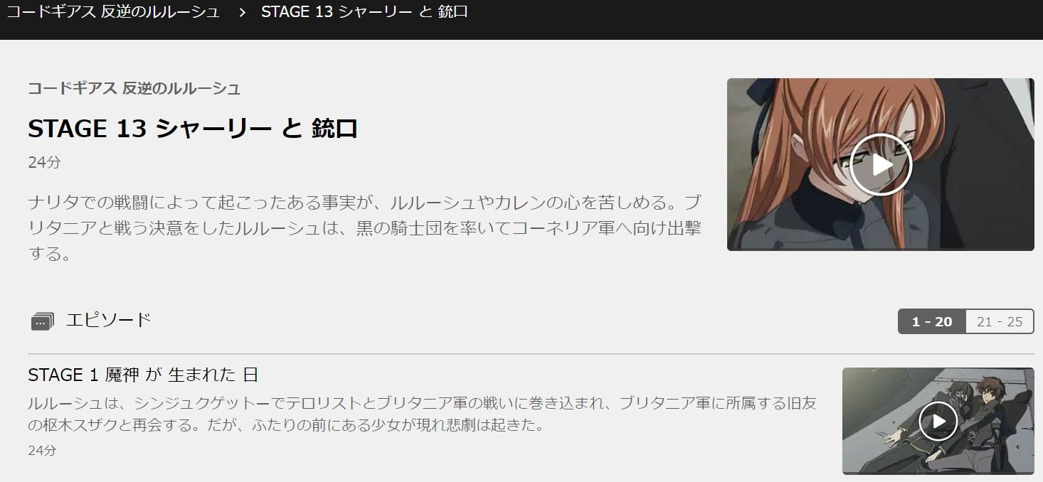 コードギアス 反逆のルルーシュ1期 第13話の無料動画u-next
