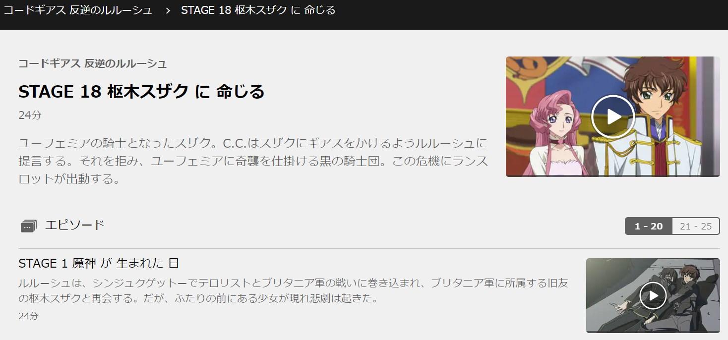 コードギアス 反逆のルルーシュ1期 第18話の無料動画u-next