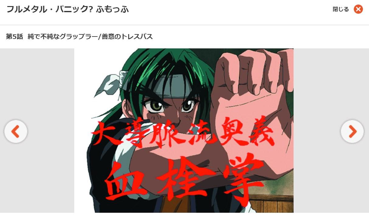 フルメタル・パニック? ふもっふ(2期)第5話の無料動画dアニメストア