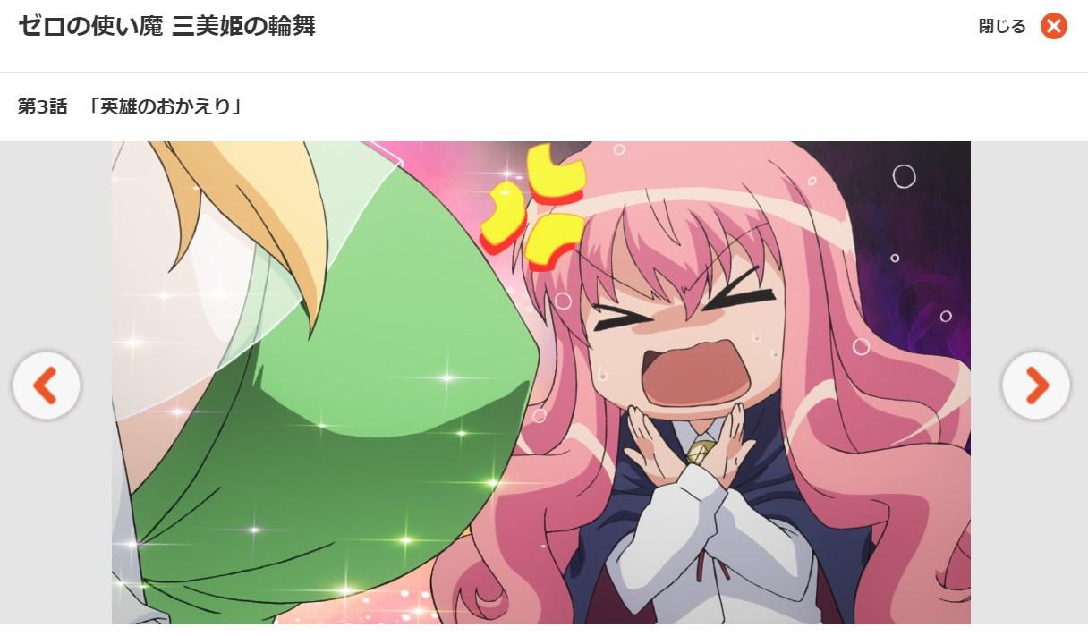 ゼロの使い魔~三美姫の輪舞~(3期) 第3話の無料動画dアニメストア
