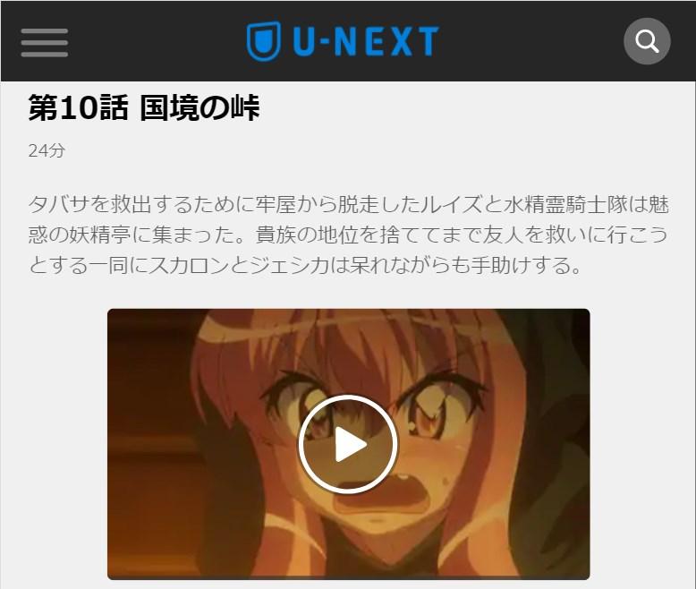 ゼロの使い魔~三美姫の輪舞~(3期) 第10話の無料動画U-NEXT