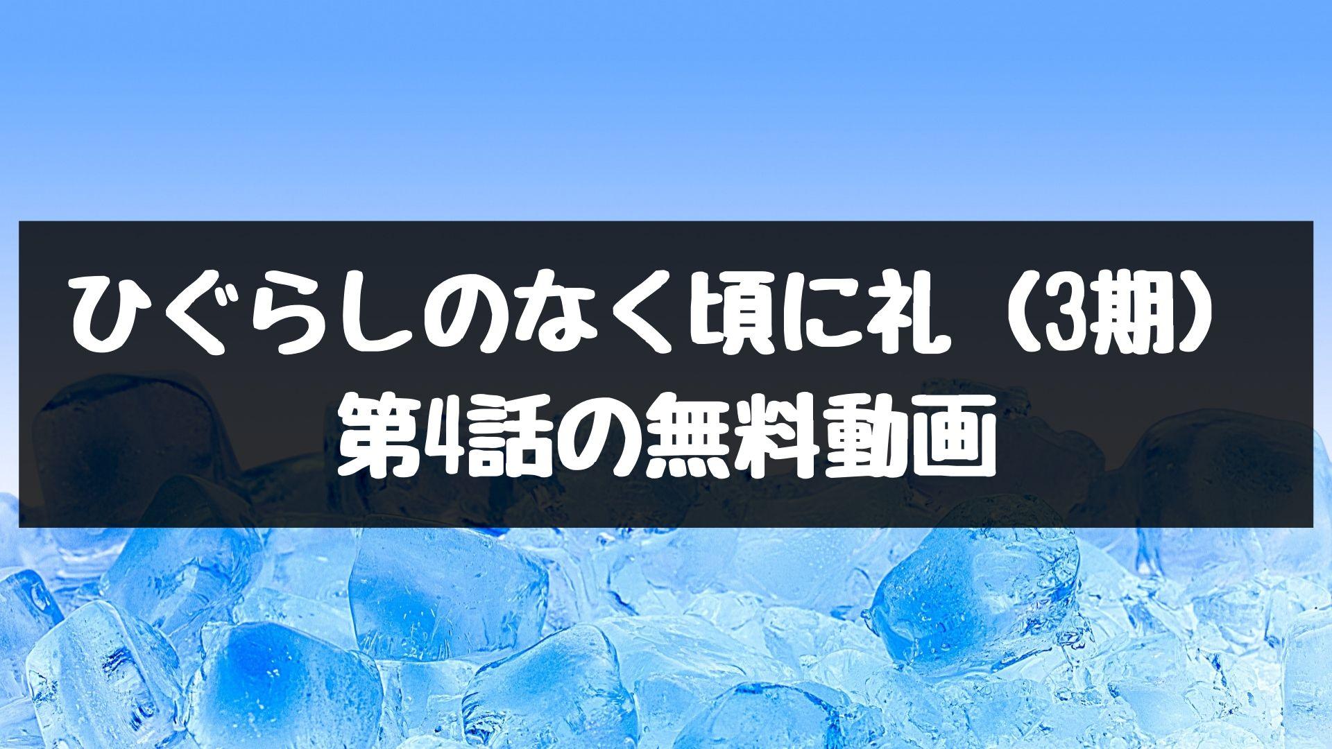ひぐらしのなく頃に礼(3期) 第4話の無料動画