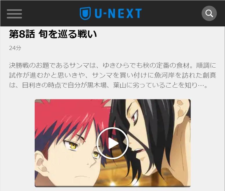 食戟のソーマ 弐ノ皿(2期) 第8話の無料動画U-NEXT