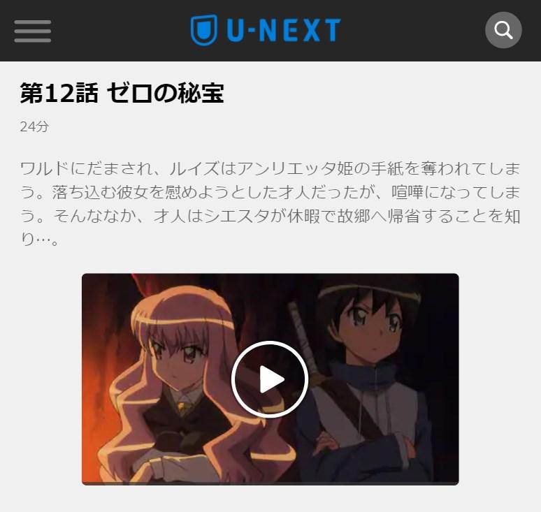 ゼロの使い魔(1期) 第12話の無料動画U-NEXT