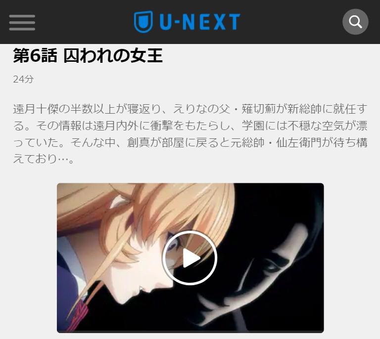 食戟のソーマ 餐ノ皿(3期) 第6話の無料動画U-NEXT