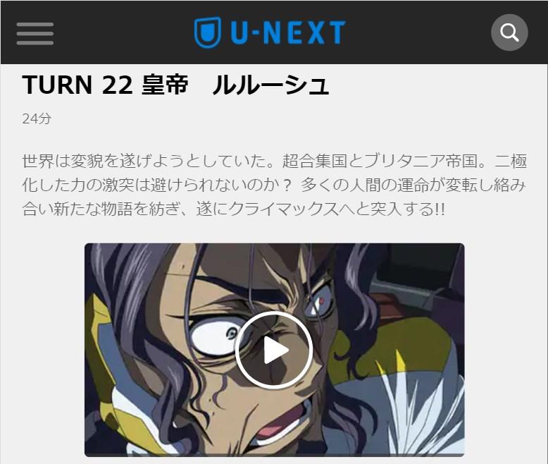 コードギアス 反逆のルルーシュR2(2期) 第22話の無料動画u-next