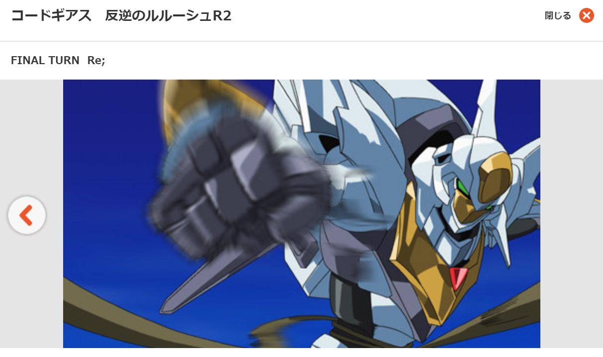 コードギアス 反逆のルルーシュR2(2期) 第25話の無料動画dアニメストア