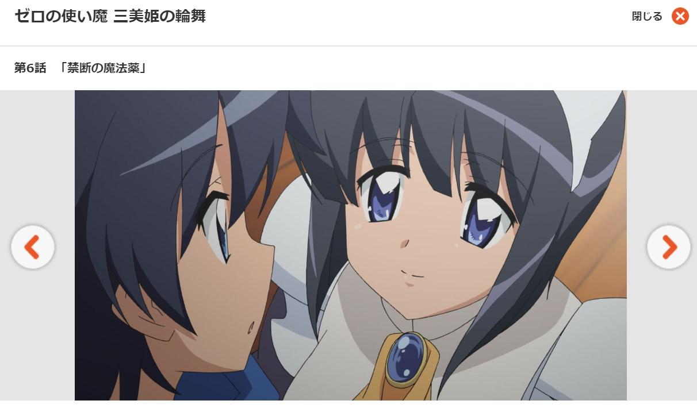 ゼロの使い魔~三美姫の輪舞~(3期) 第6話の無料動画dアニメストア