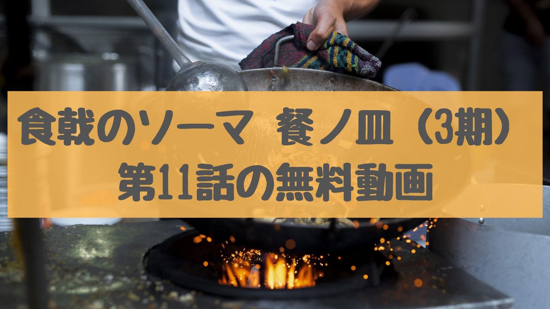 食戟のソーマ 餐ノ皿(3期) 第11話の無料動画