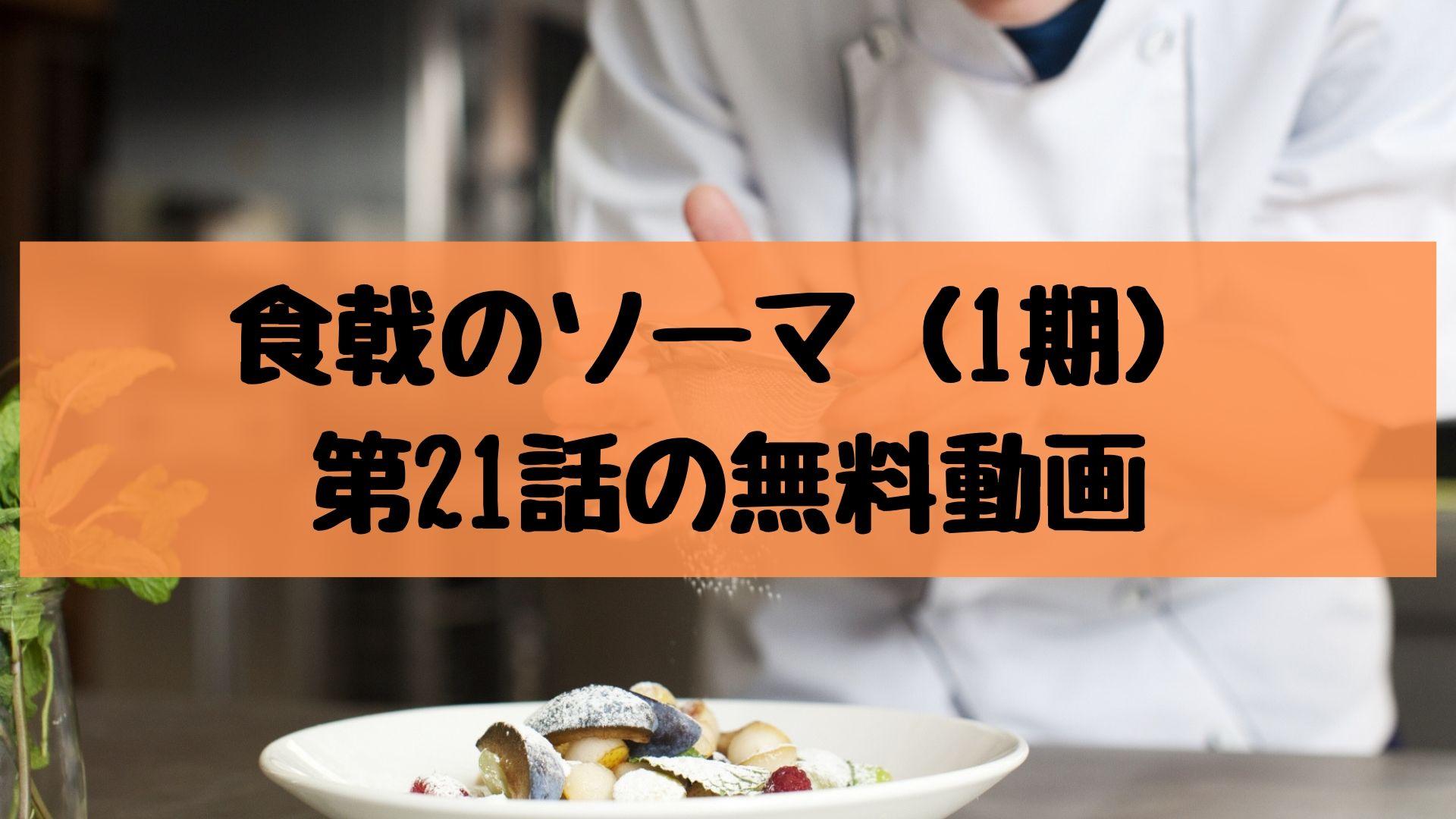 食戟のソーマ(1期) 第21話の無料動画