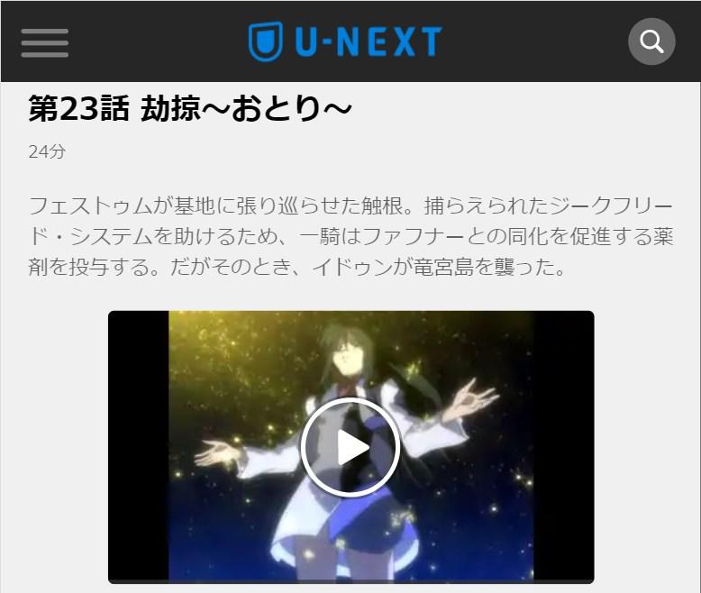 蒼穹のファフナー(1期) 第23話の無料動画U-NEXT