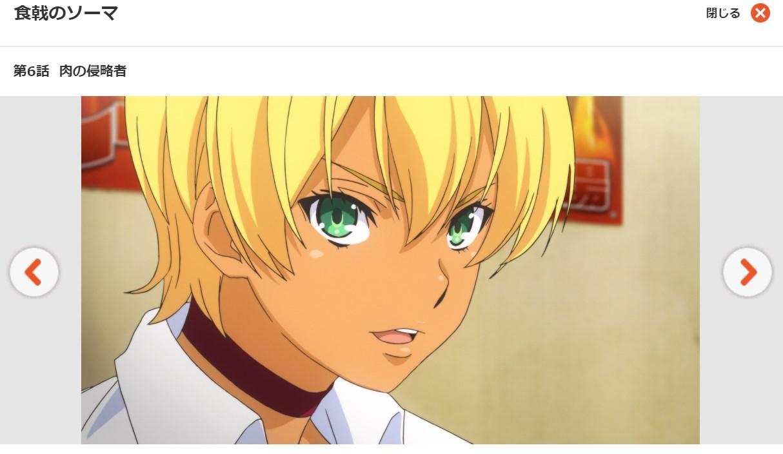食戟のソーマ(1期) 第6話の無料動画dアニメストア