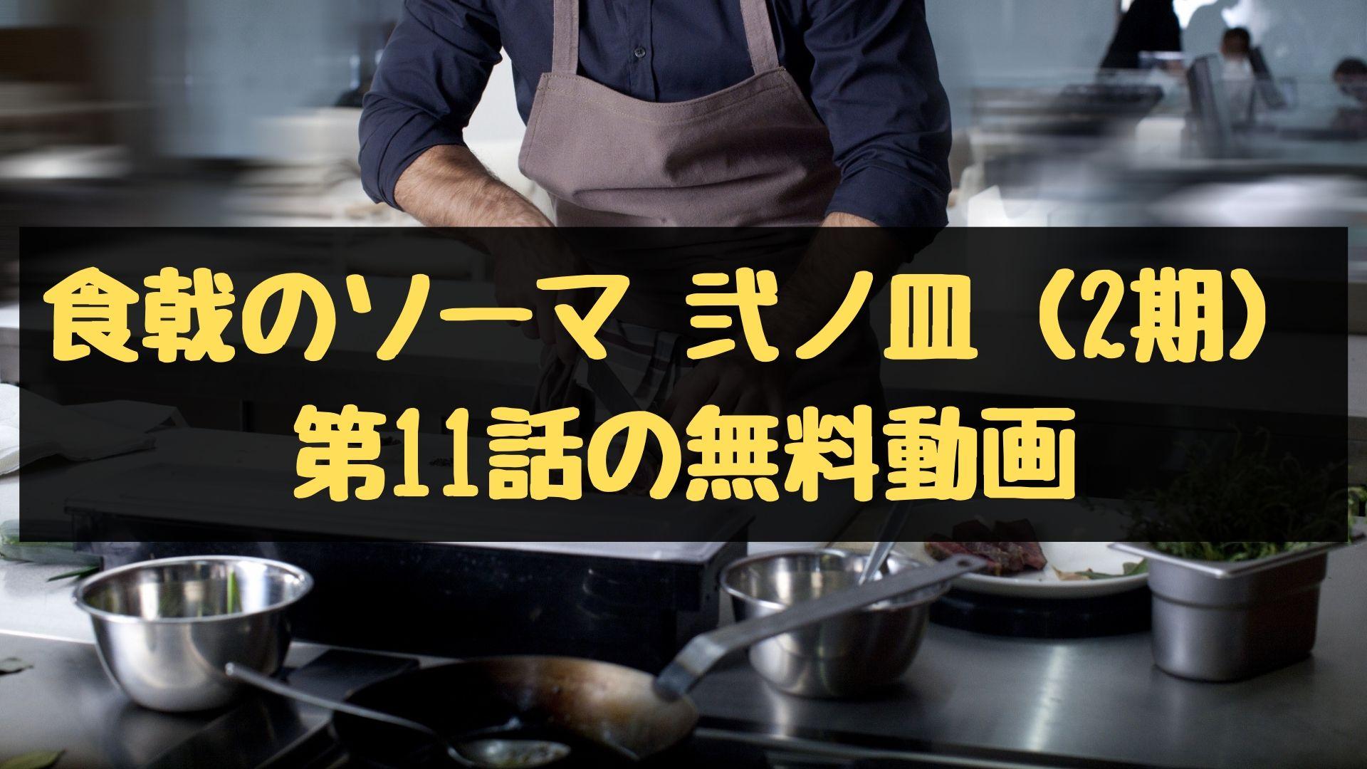 食戟のソーマ 弐ノ皿(2期) 第11話の無料動画