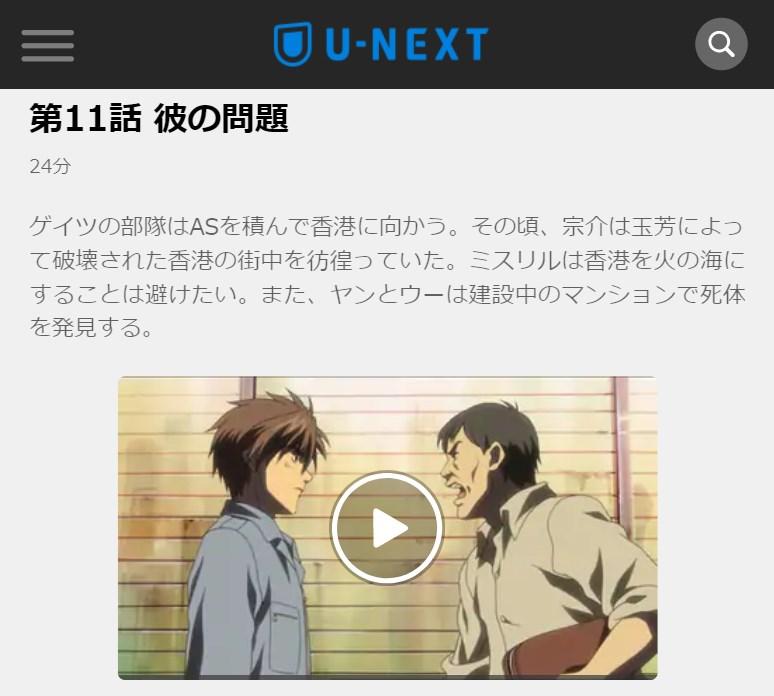 フルメタル・パニック! The Second Raid(3期) 第11話の無料動画u-next