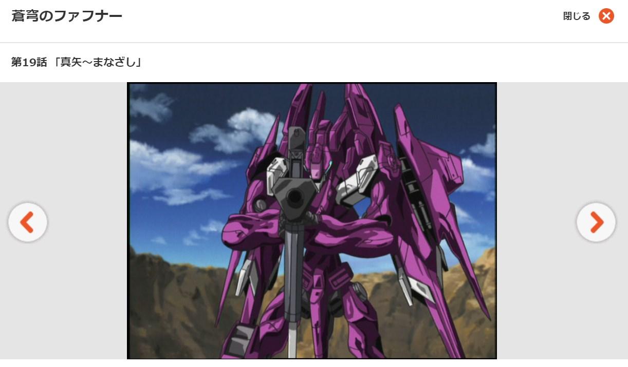蒼穹のファフナー(1期) 第19話の無料動画dアニメストア