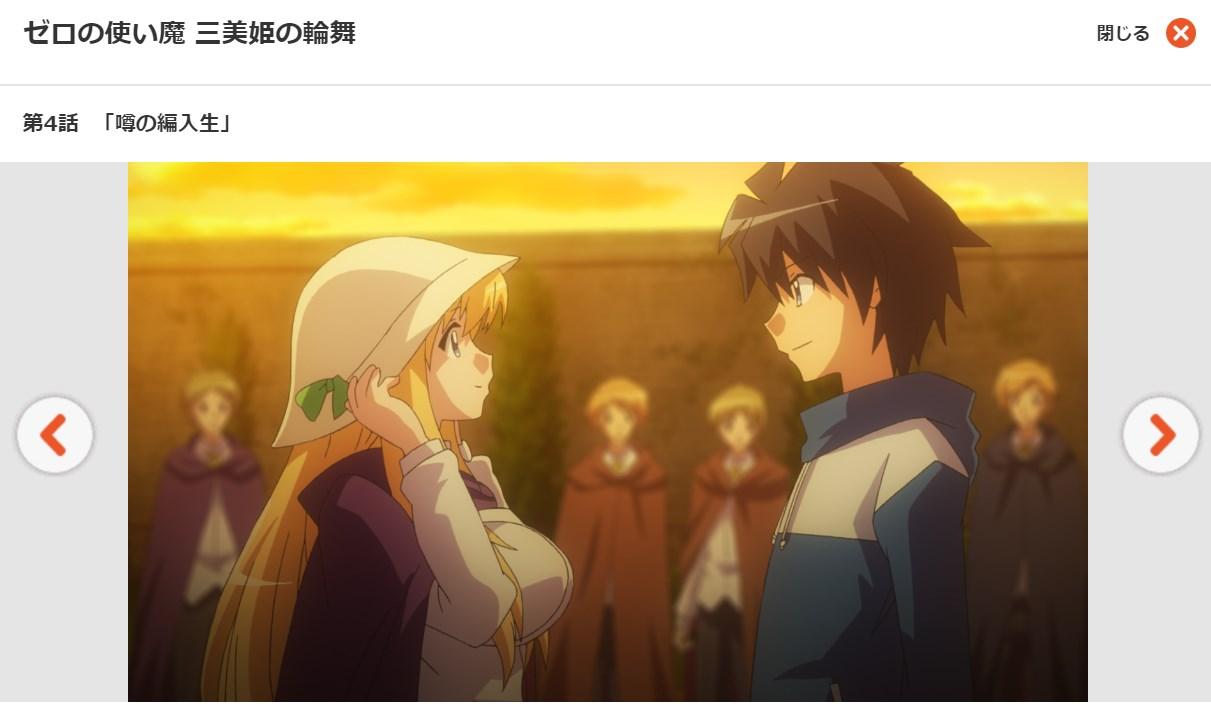 ゼロの使い魔~三美姫の輪舞~(3期) 第4話の無料動画dアニメストア
