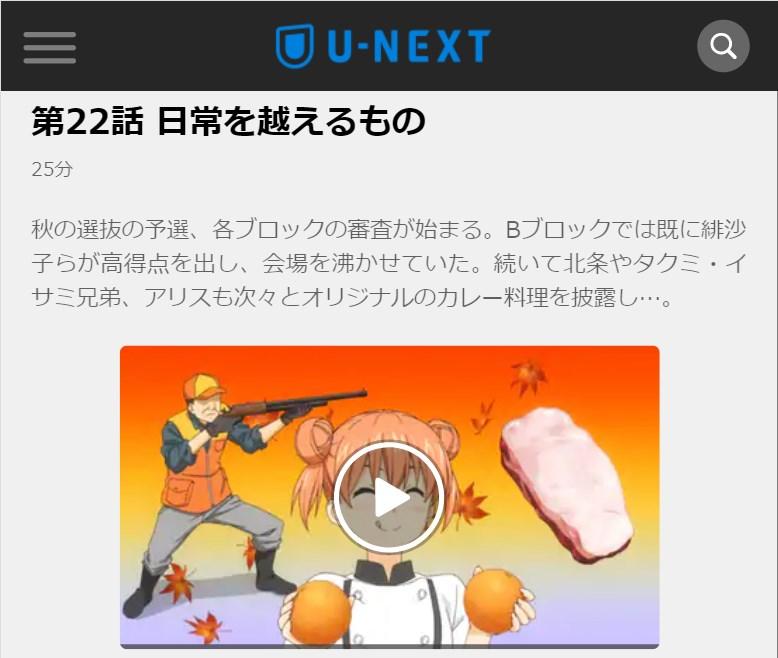 食戟のソーマ(1期) 第22話の無料動画U-NEXT