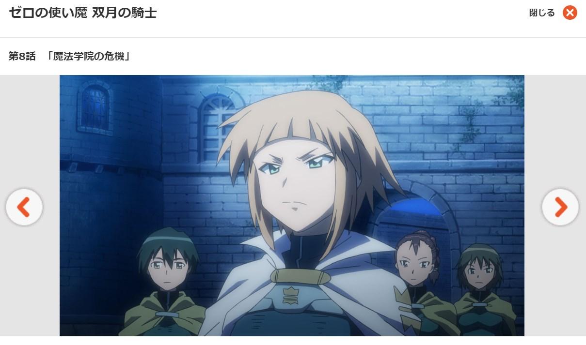 ゼロの使い魔~双月の騎士~(2期) 第8話の無料動画dアニメストア