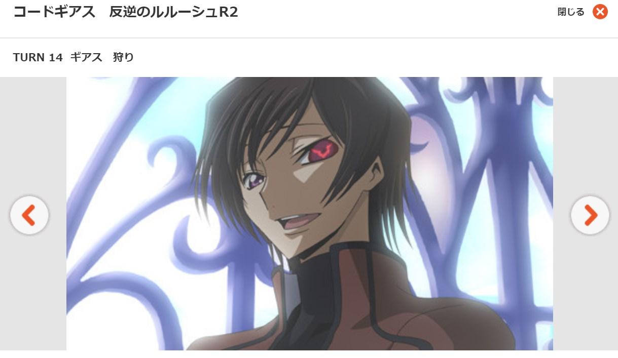 コードギアス 反逆のルルーシュR2(2期) 第14話の無料動画dアニメストア