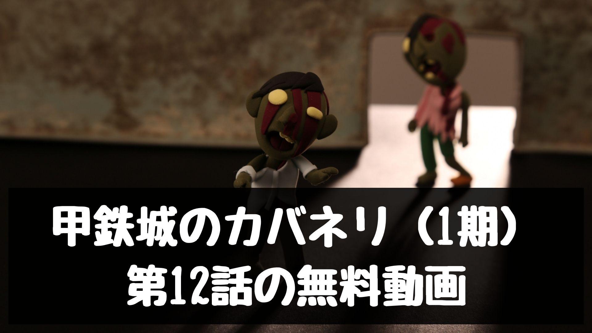 甲鉄城のカバネリ(1期) 第12話の無料動画