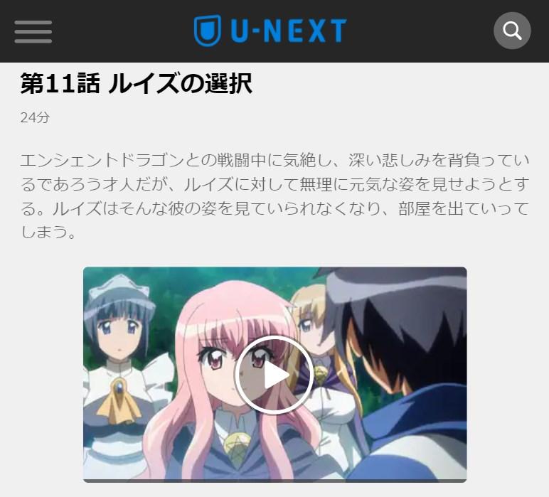 ゼロの使い魔F(4期) 第11話の無料動画U-NEXT