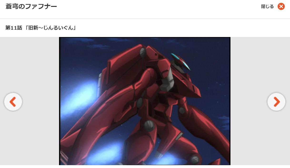 蒼穹のファフナー(1期) 第11話の無料動画dアニメストア