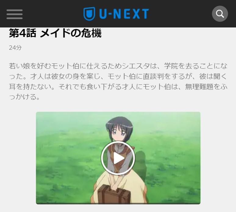 ゼロの使い魔(1期) 第4話の無料動画U-NEXT