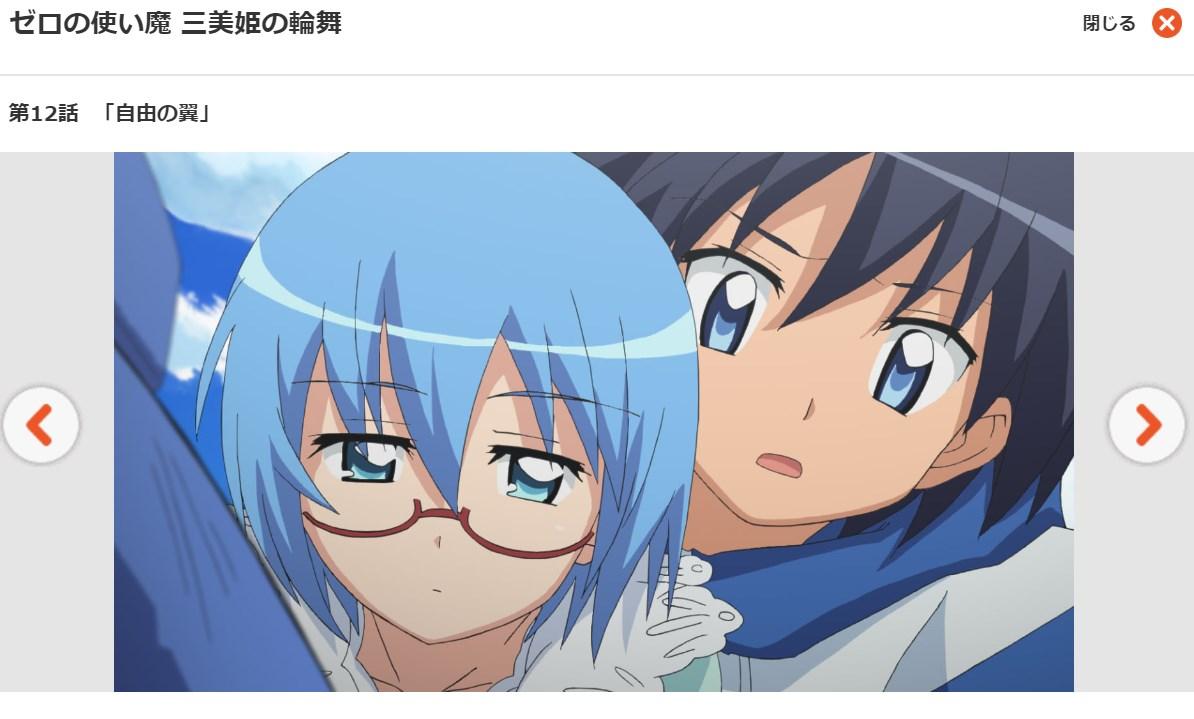 ゼロの使い魔~三美姫の輪舞~(3期) 第12話の無料動画dアニメストア