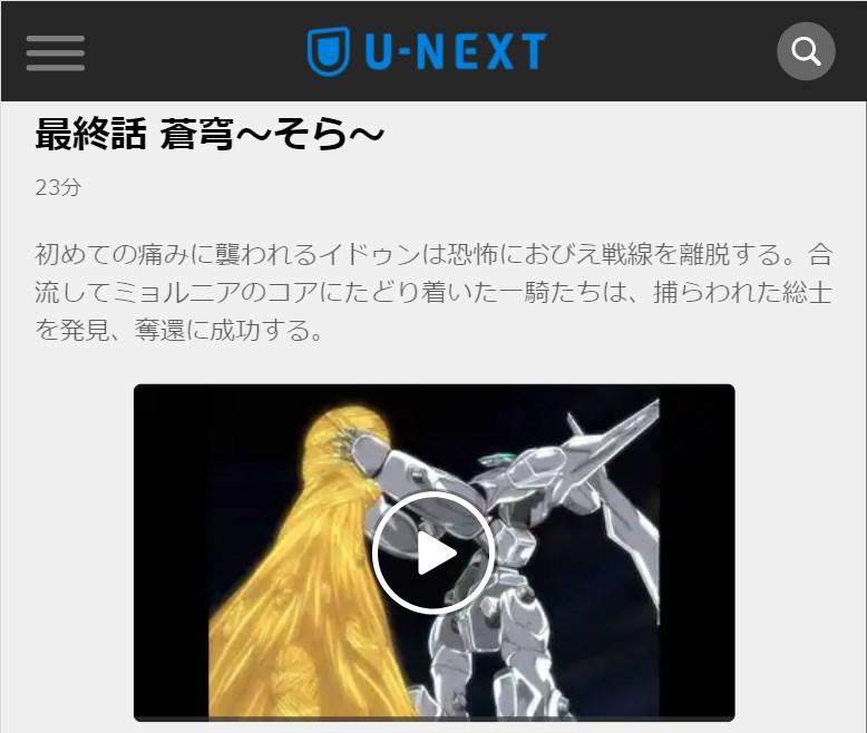 蒼穹のファフナー(1期) 第26話の無料動画U-NEXT