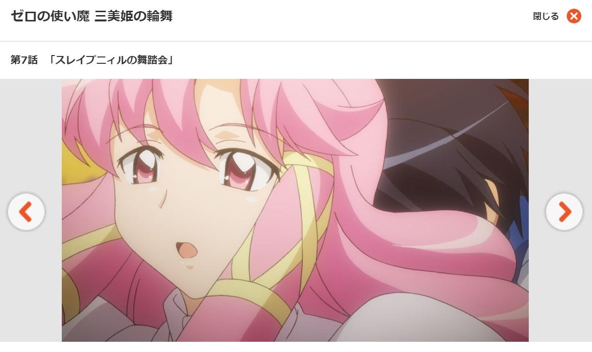 ゼロの使い魔~三美姫の輪舞~(3期) 第7話の無料動画dアニメストア