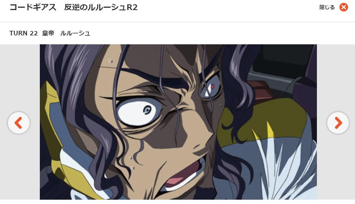 コードギアス 反逆のルルーシュR2(2期) 第22話の無料動画dアニメストア