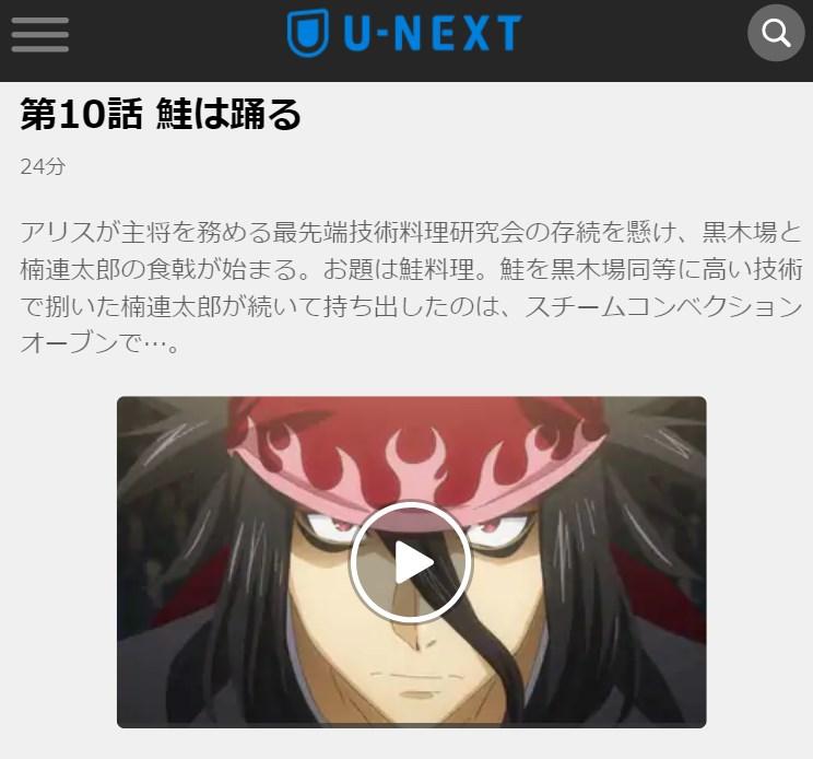 食戟のソーマ 餐ノ皿(3期) 第10話の無料動画U-NEXT