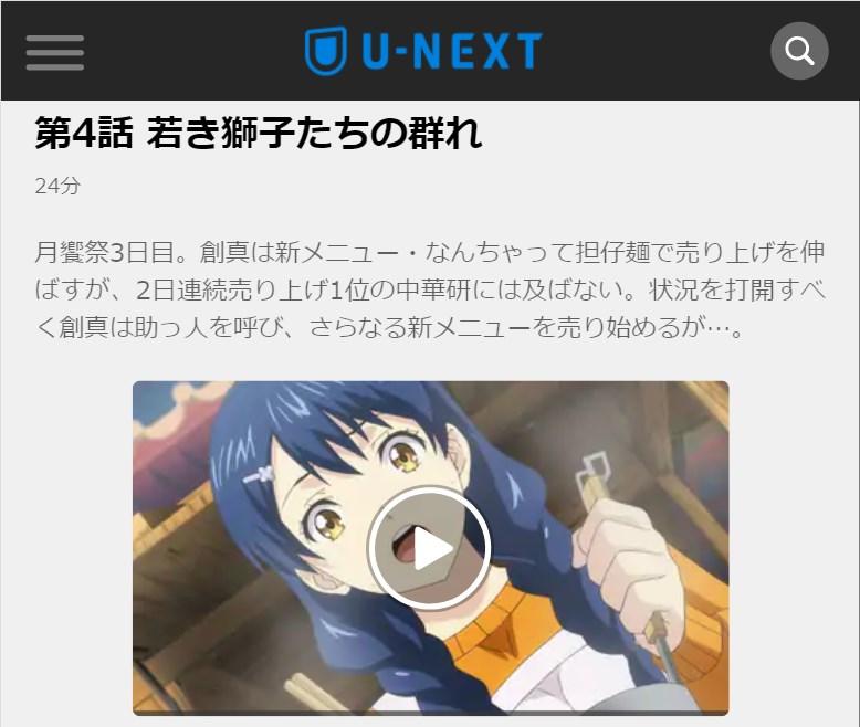 食戟のソーマ 餐ノ皿(3期) 第4話の無料動画U-NEXT