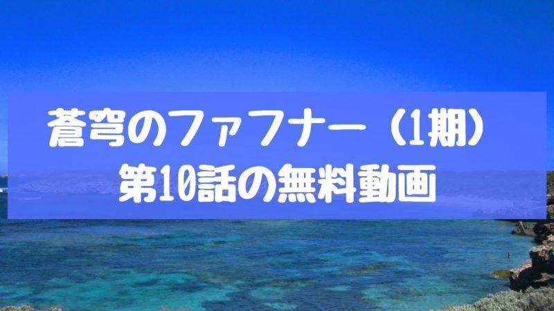 蒼穹のファフナー(1期) 第10話の無料動画