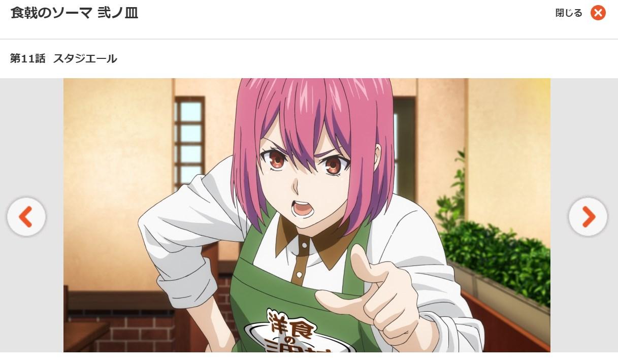食戟のソーマ 弐ノ皿(2期) 第11話の無料動画dアニメストア