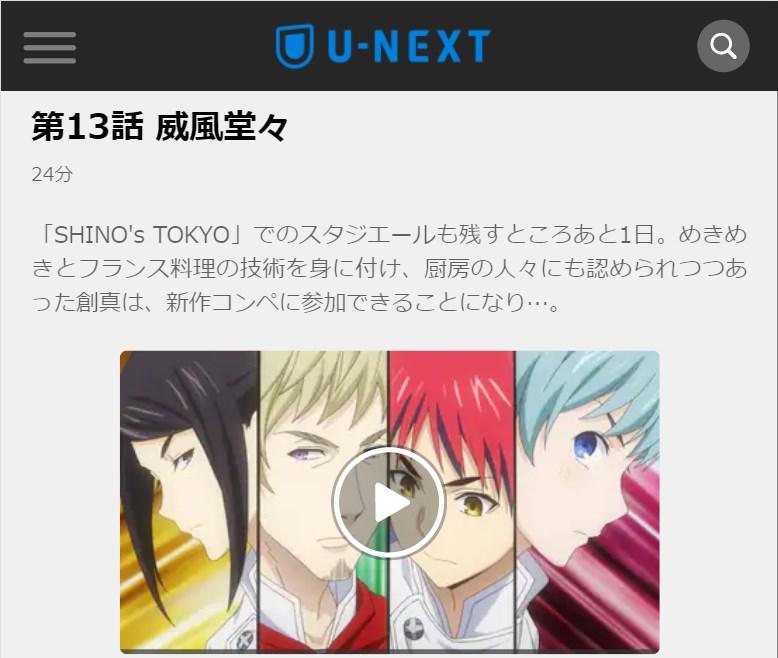食戟のソーマ 弐ノ皿(2期) 第13話の無料動画U-NEXT